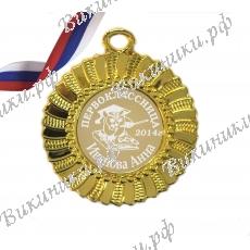 Медаль Первокласснице на заказ