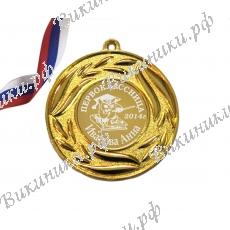 Медаль Первоклассница на заказ