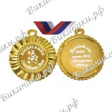 Медаль на заказ Выпускник детского сада именная
