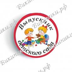 Значки для выпускников детского сада