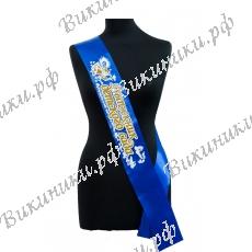 Ленты выпускникам детского сада  синие, атлас (с объемной надписью -  3D )