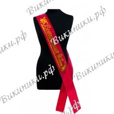 Ленты Выпускник 9-го класса (красная, шёлк)