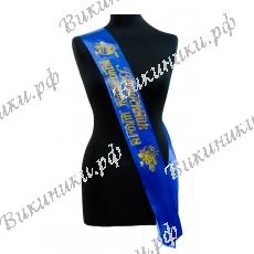 Лента Выпускник начальной школы (синяя, атлас)