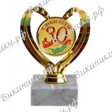 Кубок - С Юбилеем ... лет. (цветное нанесение)