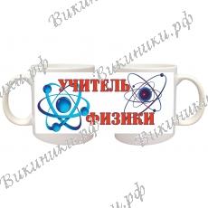 Кружка для Учителя физики