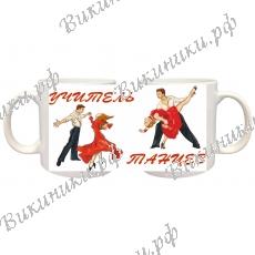 Кружка для Учителя танцев
