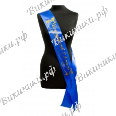 Ленты Выпускник 9-го класса (синяя, атлас)