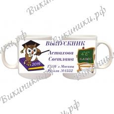 Кружки на заказ выпускникам начальной школы - именные