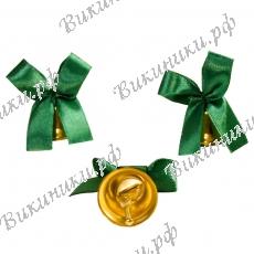 Колокольчик для первоклассников с зеленой атласной ленточкой