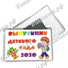 Магниты - Выпускник детского сада 2021г