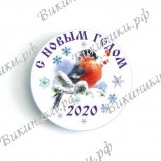 Значки - С Новым годом 2022