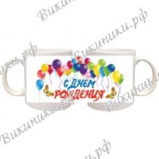 Кружки - С днем рождения