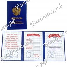 Диплом для выпускников начальной школы - трио - слон