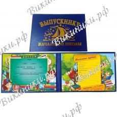 Диплом - Выпускнику начальной школы - синий - дети