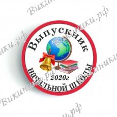 Значок Выпускник начальной школы 2021г - глобус