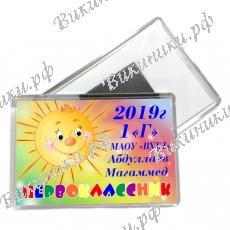 Магниты для Первоклассников 2021г именные, на заказ