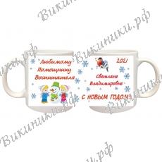 Кружки на заказ для Помощника воспитателя - С новым годом
