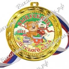 Медали выпускникам детского сада 2021 - цветные