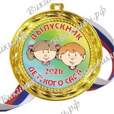 Медали для Выпускников детского сада 2021 - цветные