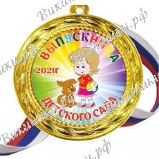 Медаль Выпускница детского сада 2021 - цветная