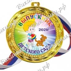 Медаль Выпускник детского сада 2021 - цветная