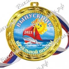 Медали выпускникам начальной школы 2022 - цветные