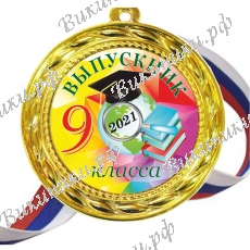 Медали Выпускникам 9 го класса 2021 - цветные
