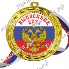 Медали Выпускникам 2022 - цветные
