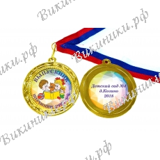 Медаль для Выпускника детского сада - именная, цветная