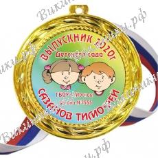 Медали для Выпускников детского сада - именные, цветные