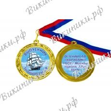 Медали для Выпускников детского сада - именные, цветные, двухсторонние