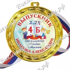 Медали выпускникам начальной школы именные - цветные