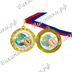 Медали для Выпускников начальной школы - именные, цветные