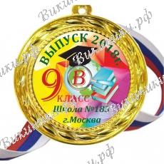 Медали на заказ для выпускников 9го класса