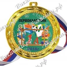 Медали для Первоклассников - 1класса, 2021г.