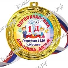 Медали именные для Первоклассников 2021 - на заказ