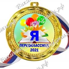 Медали для Первоклассников 2021