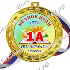 Медали для Первоклассников 2021 на заказ