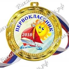 Медали для Первоклассников 2021г