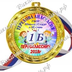 Медали Первоклассникам 2021г именные - на заказ