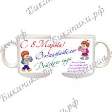Кружки - С 8 марта для Воспитателя детского сада